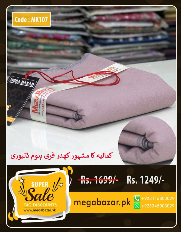 Double Goli Pink Shade Khaddar