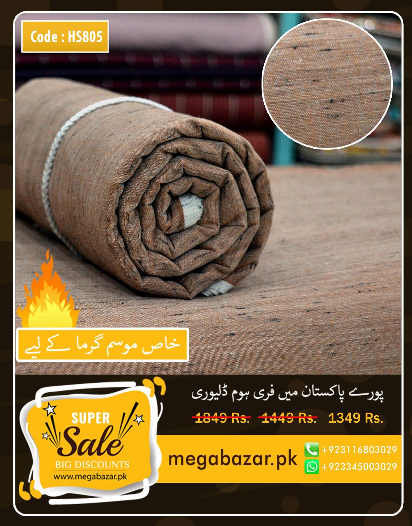 Brown Tree Skin Shade Designed Khaddar