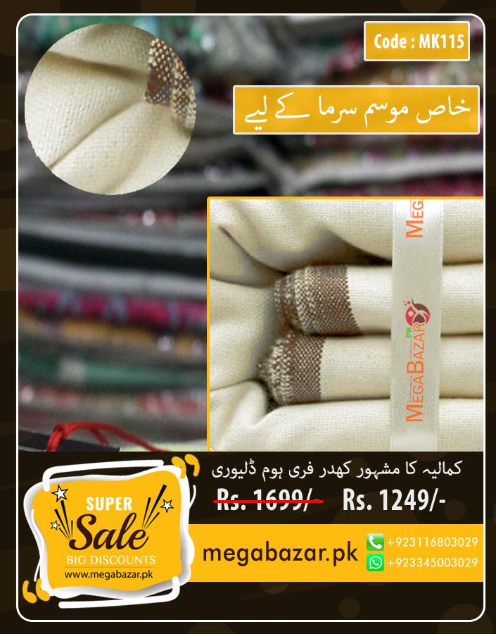 Double Goli Milky White Slight Creamy Khaddar
