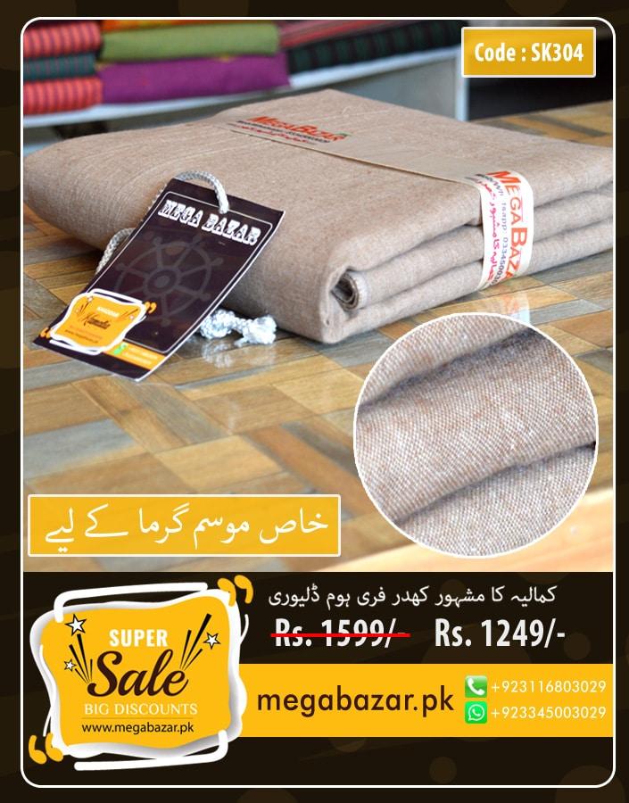 Grey/Brown Shade Summer Khaddar