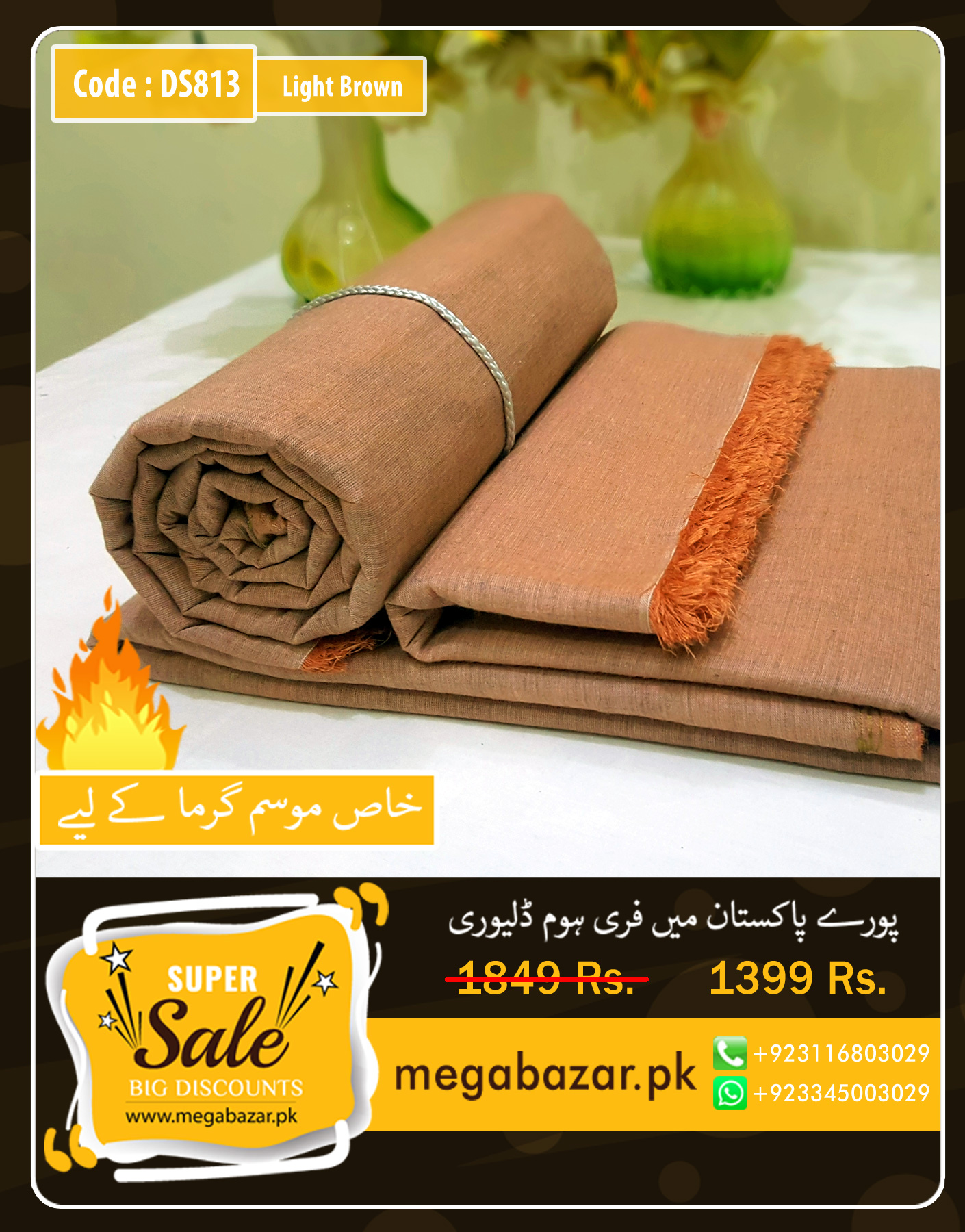 Light Brown Shade Summer Deluxe Khaddar